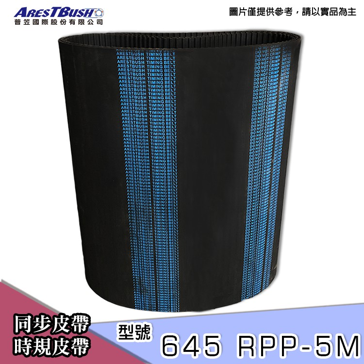 同步皮帶 Timing Belt645 -RPP 5M
