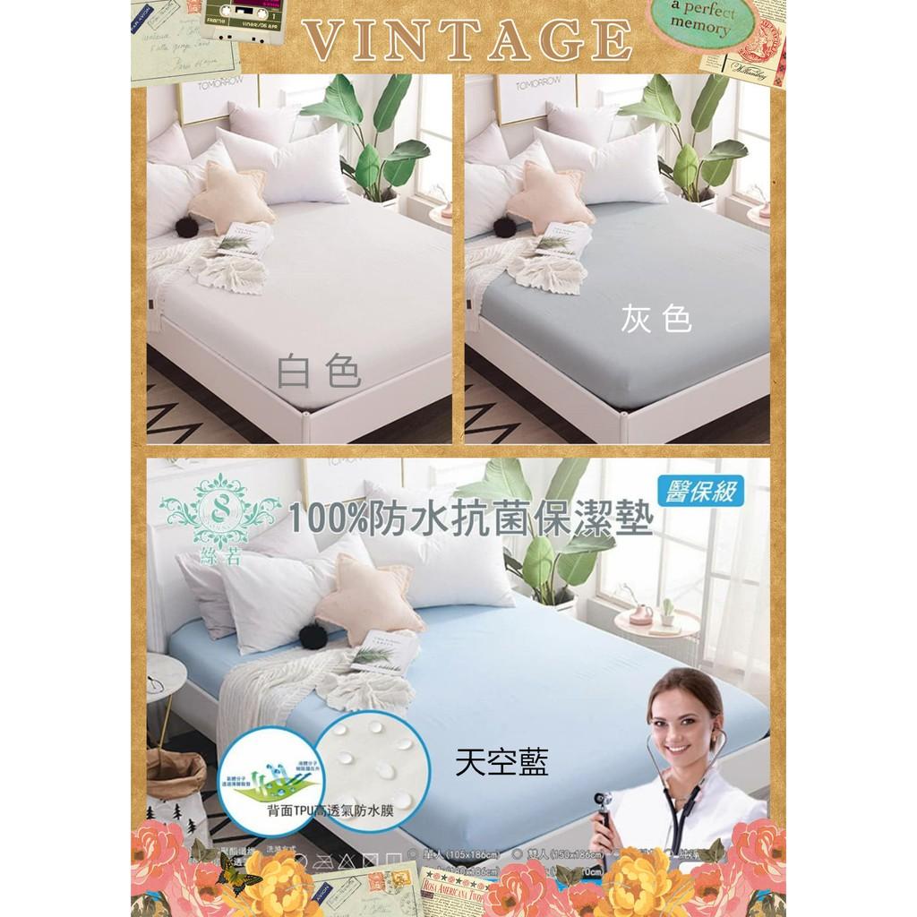 100%防水抗菌醫保級 保潔墊 單人/雙人/加大/特大床包式保潔墊#現貨