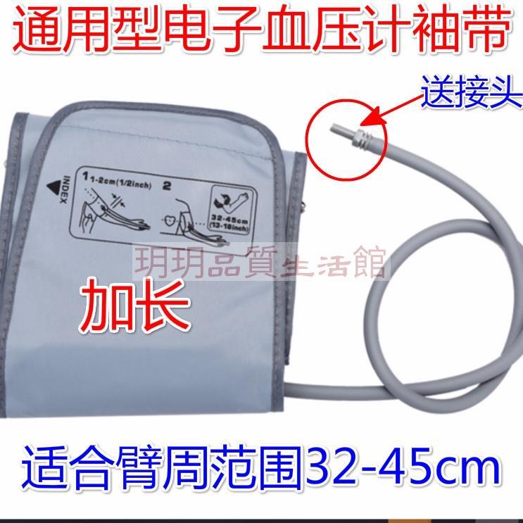 玥玥品質生活館【送接頭】適用HEM-CR24歐姆龍電子血壓計機袖帶魚躍臂帶九安綁帶