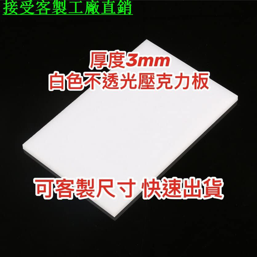 客製 厚度3mm 白色不透光壓克力板 A4尺寸壓克力板 白色倒影板 快速出貨