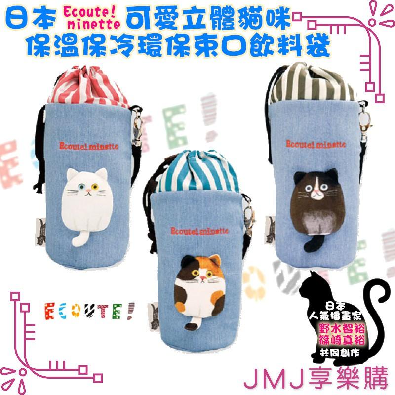 ❤JMJ享樂購❤日本正版 Ecoute minette系列【可愛立體貓咪造型牛仔帆布保溫保冷環保束口飲料袋】共3款