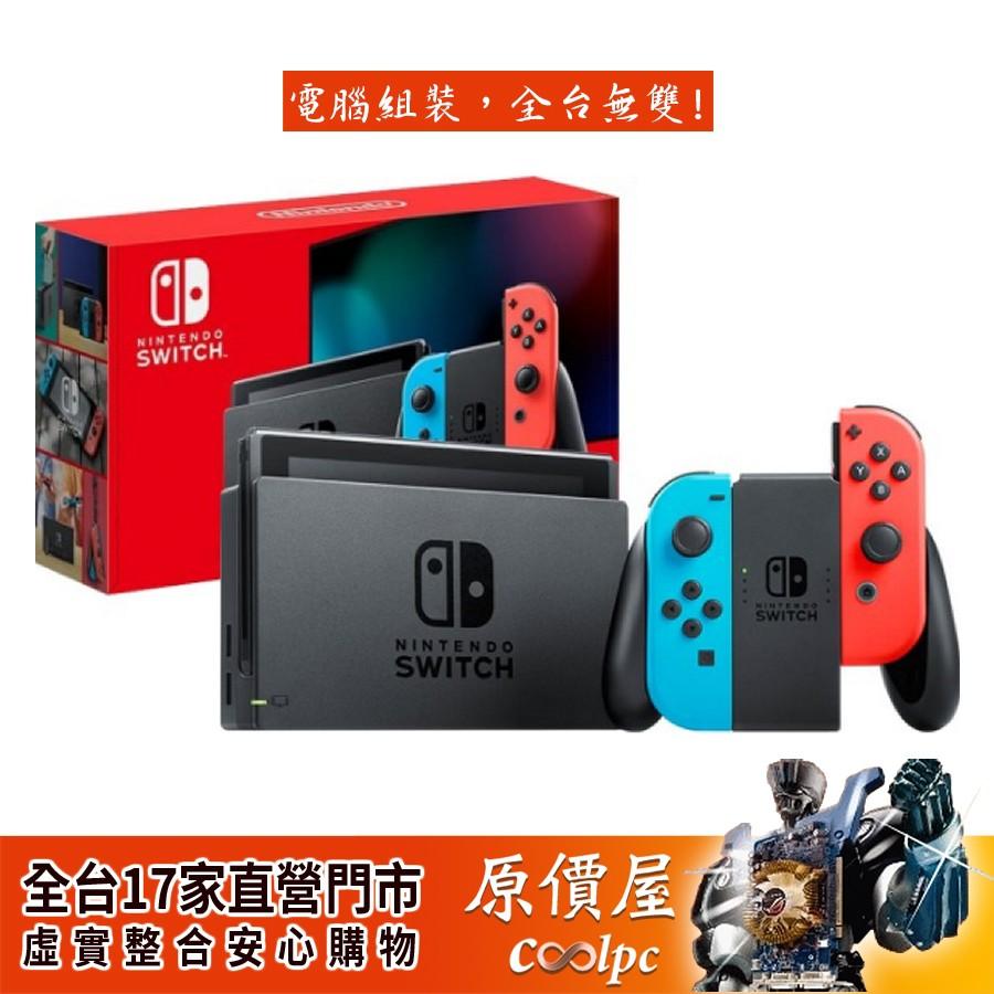 Nintendo任天堂 Switch 藍紅主機 健身環 電力加強版/台灣公司貨/原價屋