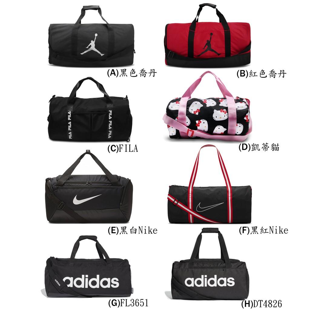 行李袋 手提包 Nike Jordan adidas Fila Converse 包包 外出 旅遊 運動 任選【ACS】