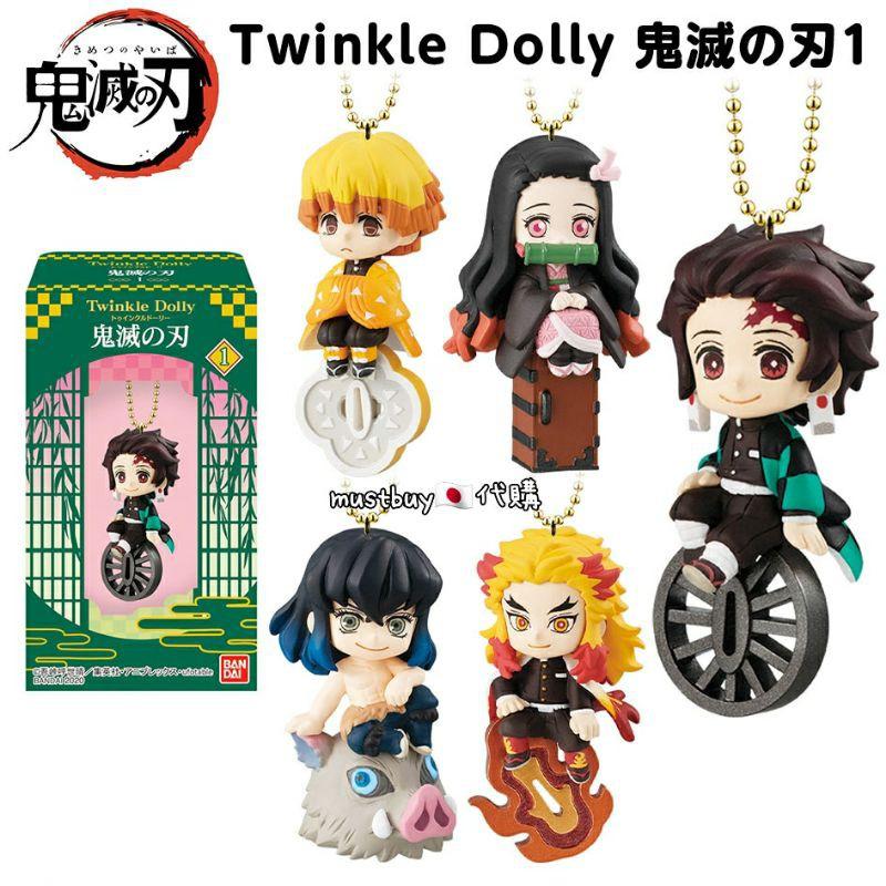可挑款❣日本限定 萬代 鬼滅之刃 Twinkle Dolly 吊飾 盒玩 食玩 公仔 炭治郎 禰豆子 善逸 煉獄杏壽郎
