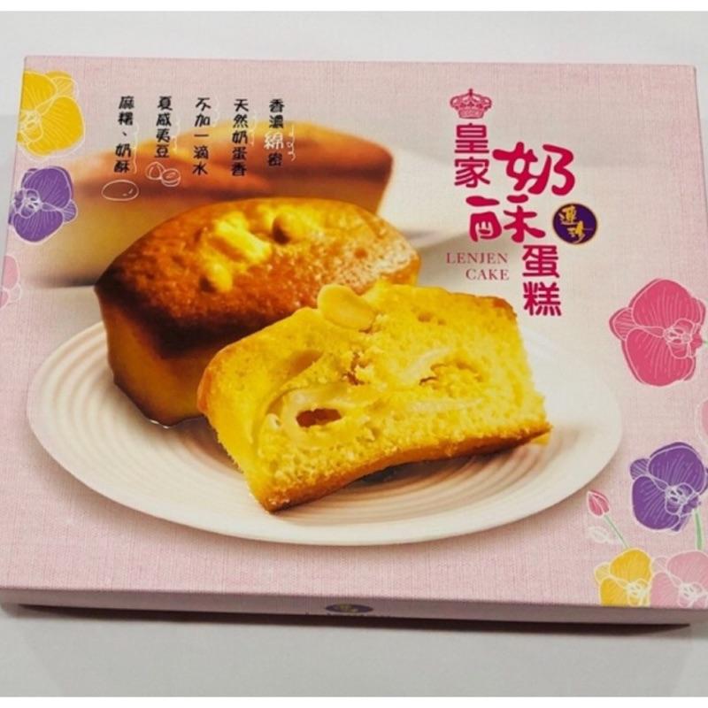 【連珍】連珍皇家奶酥蛋糕(6入)