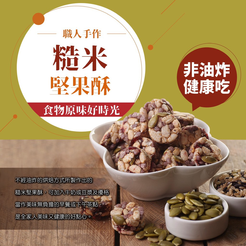 【摩斯嚴選】粗味糙米堅果酥(杏仁海苔)/杏仁海苔酥二種口味任選(10入/袋)