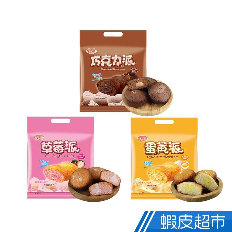 旺旺 野川經典蛋黃派/濃純巧克力口味派/甜蜜草莓口味派190G 現貨 蝦皮直送 (部分即期)
