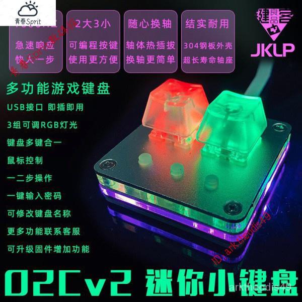 ❤臺灣現貨❤O2Cv2迷你小鍵盤2鍵複製粘貼音遊5鍵機械鍵盤一鍵密碼osu熱插拔 t17g