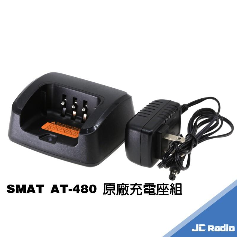 SMAT AT-480 業務型無線電對講機 原廠配件組 充電器