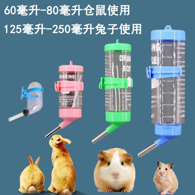����寵物飲水器倉鼠龍貓天竺鼠兔子鋼珠水壺外掛水壺(顏色隨機)