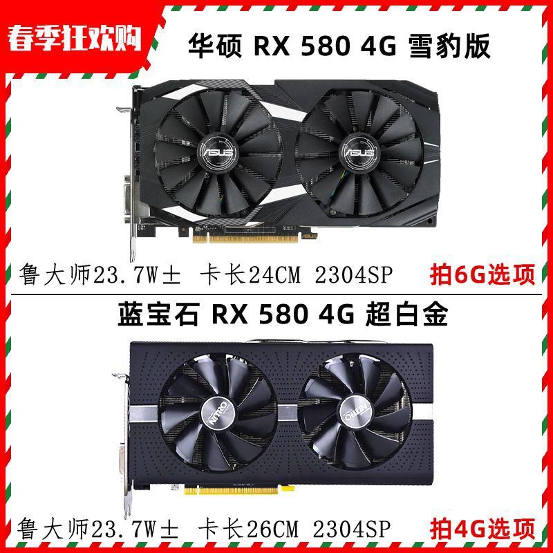 ☊☋藍寶石RX580 4G 8G 2304SP超白金迪蘭二手AMD顯卡480 570華碩2048