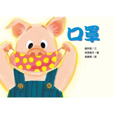 (道聲出版社)口罩(精裝)(福井智)