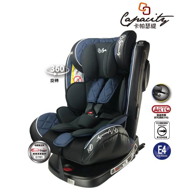 免運費【Capacity汽座】卡帕瑟緹 0-12歲 ISOFIX 360度旋轉汽車安全座椅PG09
