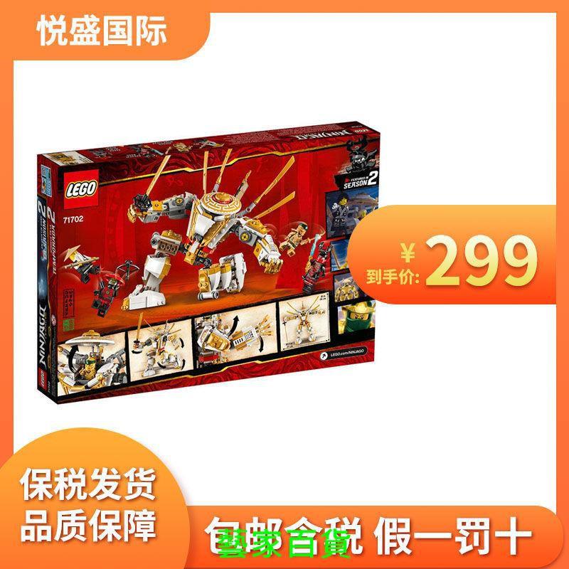 藝家 LEGO/樂高  拼裝玩具黃金機甲 71702