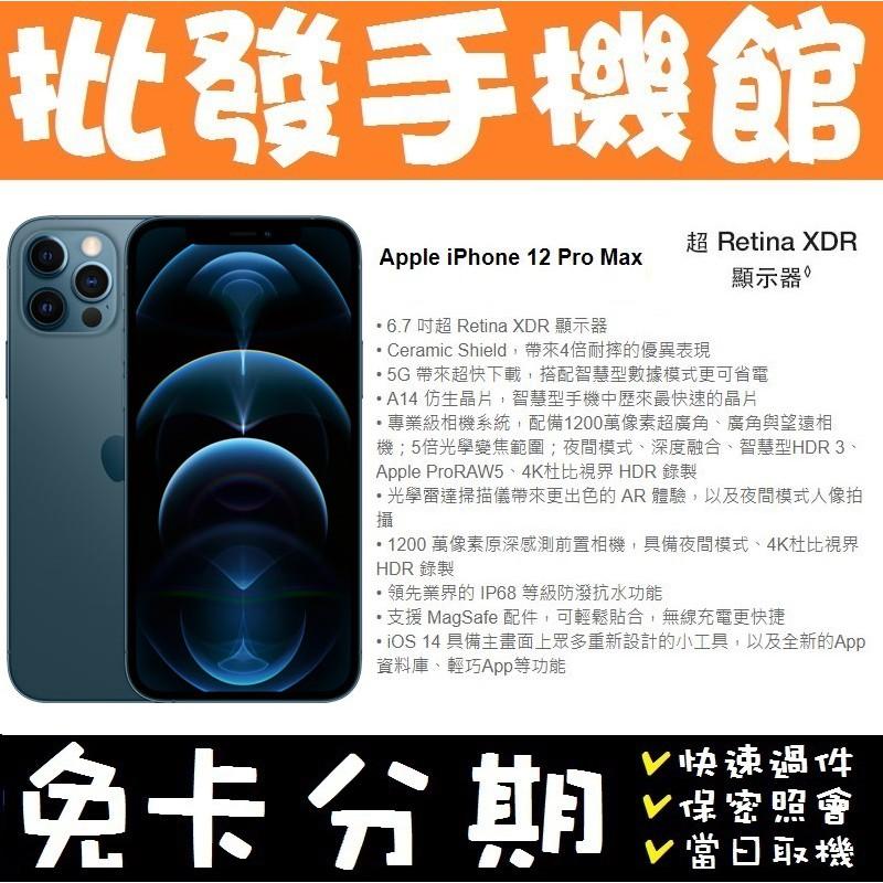 【批發手機館】 全新公司貨 Apple iPhone 12 Pro Max (128G)