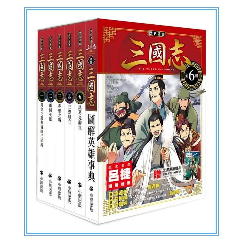 「歷史漫畫三國志」系列(全套六冊)