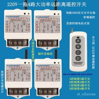 賽碩一拖4路遙控開關水泵遙控開關/ 遠距離遙控器電器浴霸遙控開關 台北市