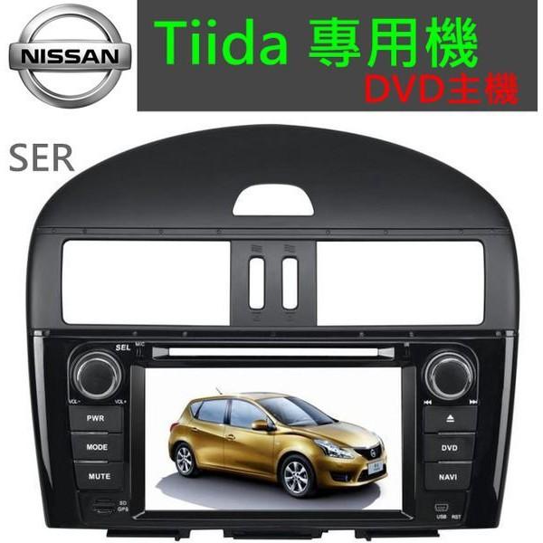日產 Tiida專用機 Tiida 音響 主機 DVD 汽車音響 音響 支援導航 SD卡 USB 倒車影像 電視