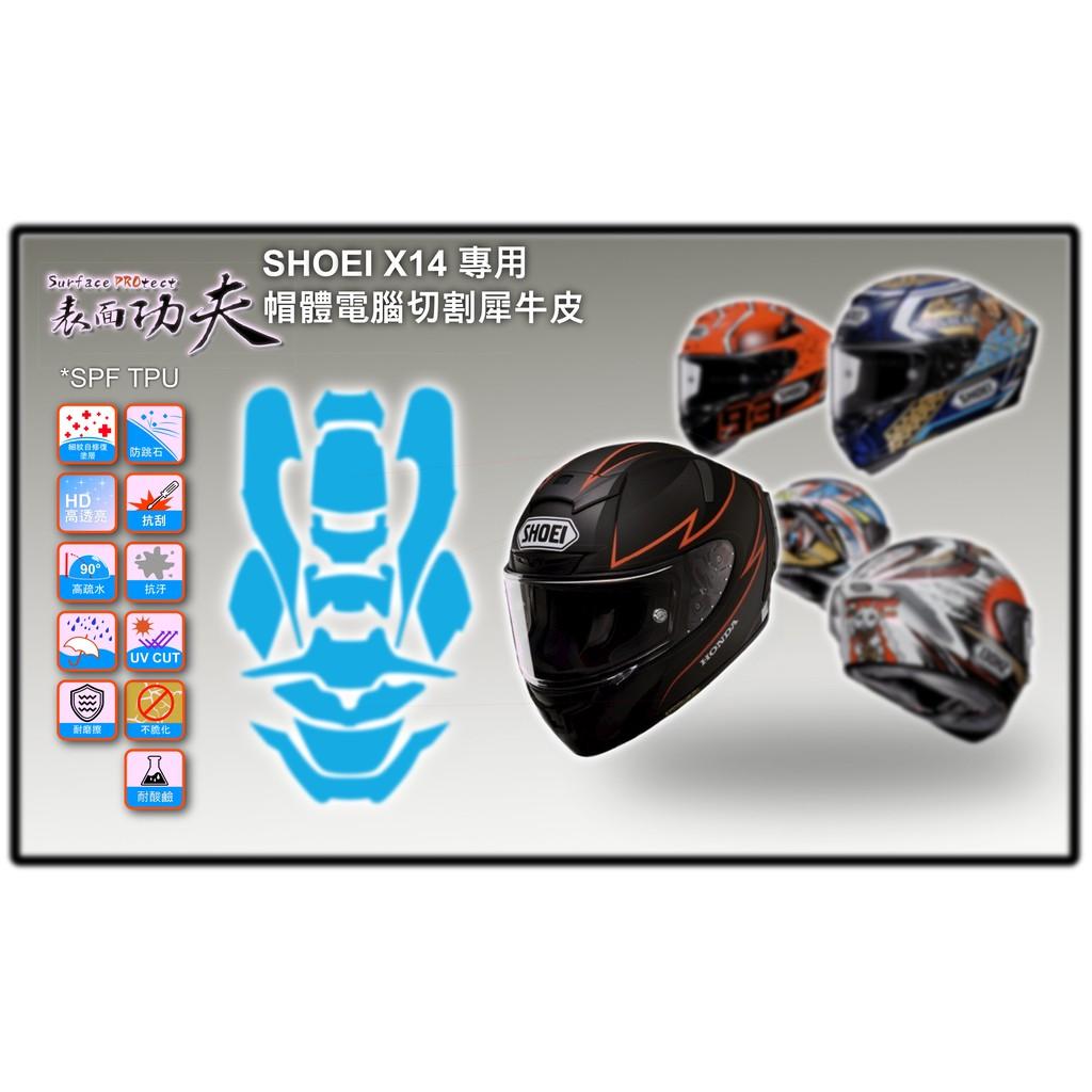 SHOEI X14 專用  帽體犀牛皮  防刮 潑水 保護貼 犀牛皮 防刮貼片[表面功夫]