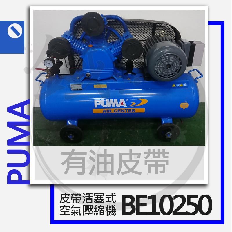 PUMA 巨霸空壓 有油皮帶式空壓機(三相) BE10250 10HP /空氣壓縮機【小鐵五金】