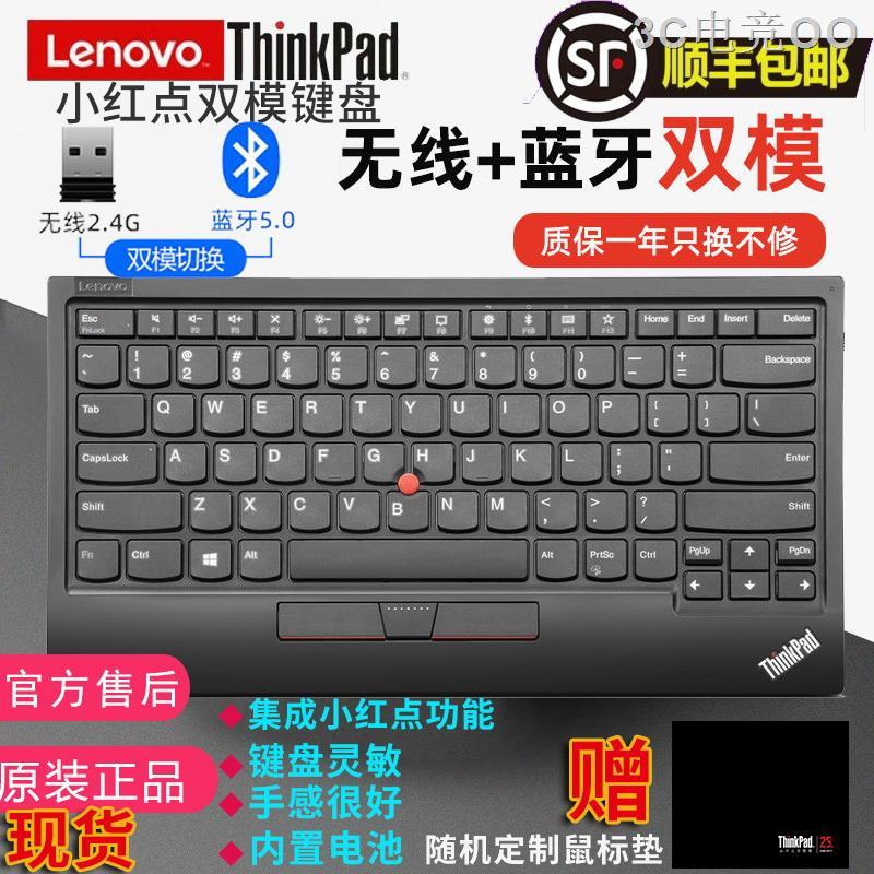 數字鍵盤  無綫鍵盤☇ThinkPad小紅點USB/雙模無線藍牙指點桿鍵盤4Y40X49493/0B47190