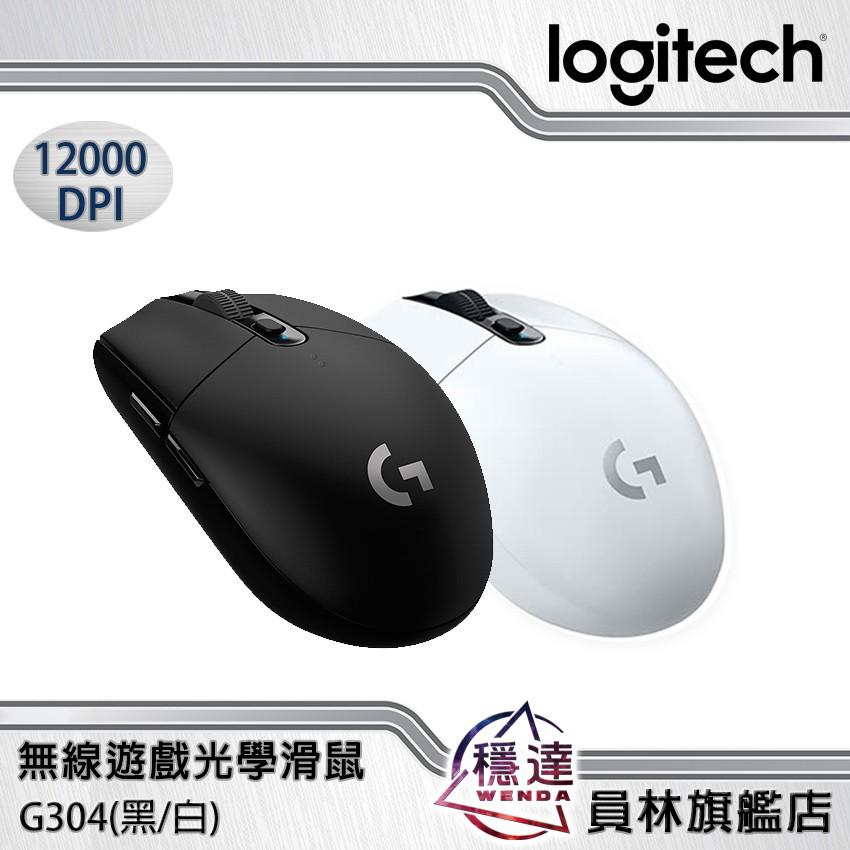 【羅技Logitech】G304 無線光學滑鼠(黑/白)