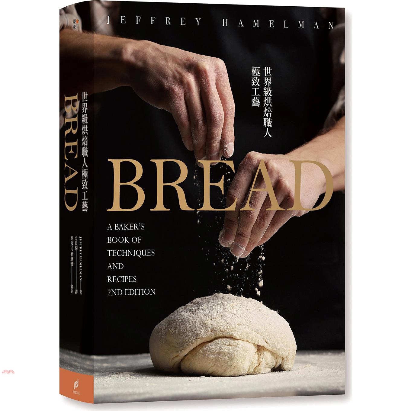 《帕斯頓數位》Bread世界級烘焙職人極致工藝(精裝)[9折]