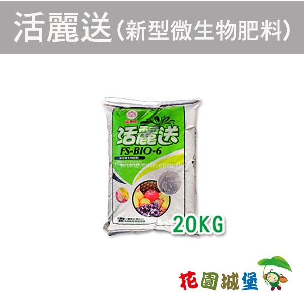 現貨-福壽牌-活麗送FS-BIO-6  新型微生物 有機肥料 (溶磷菌) 原裝20公斤 蔬菜 果樹【花園城堡】