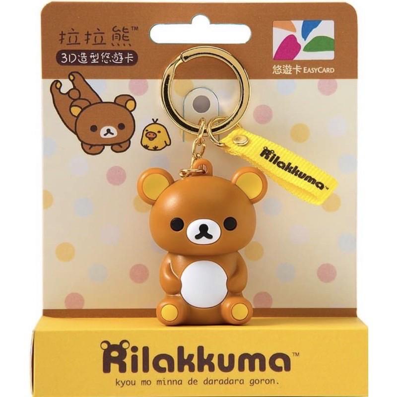 (現貨)💯拉拉熊3D造型悠遊卡 造型悠遊卡