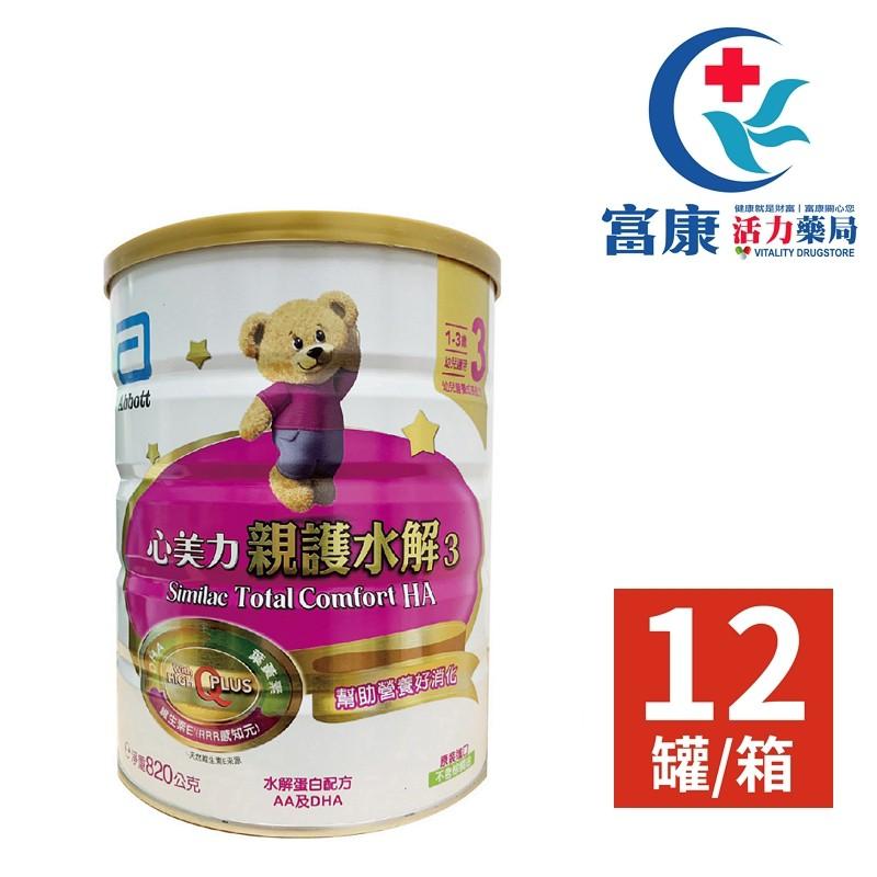 亞培心美力親護水解3號820g X 12罐(1箱) (新包裝)【富康活力藥局】