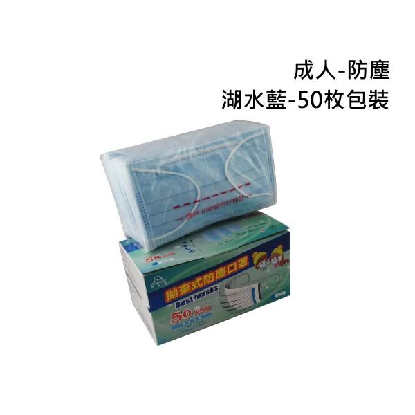 格安德GRANDE-拋棄式防塵口罩-超商限購6盒