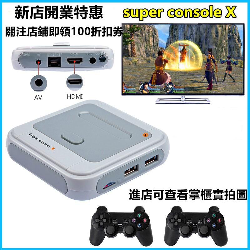 【新店特惠購256G內置5萬遊戲】新款super console X 遊戲電視遊戲機升級版家用紅白機家庭娛樂多人共玩禮物