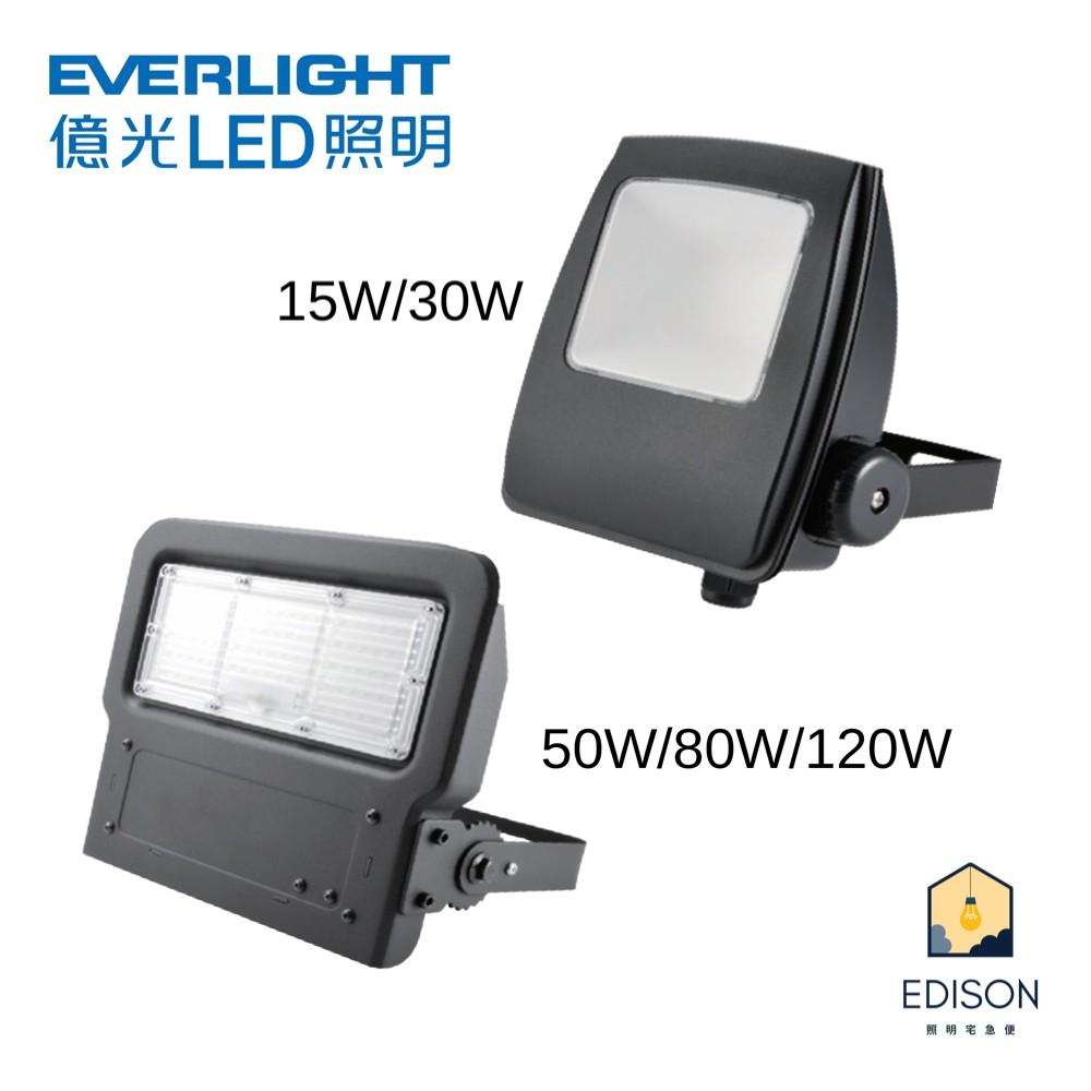 億光LED 星宇投光燈 15W/30W/50W/80W/120 防水防塵 IP65 內置電源供應器