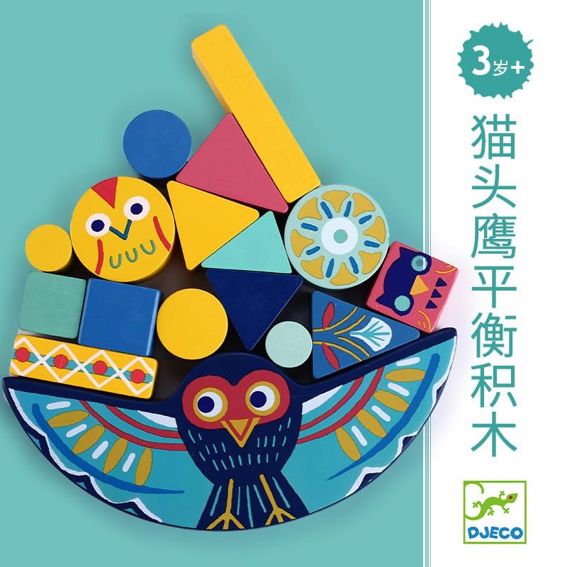 Djeco貓頭鷹平衡積木大塊動物堆搭疊疊高團隊合作兒童益智力玩具
