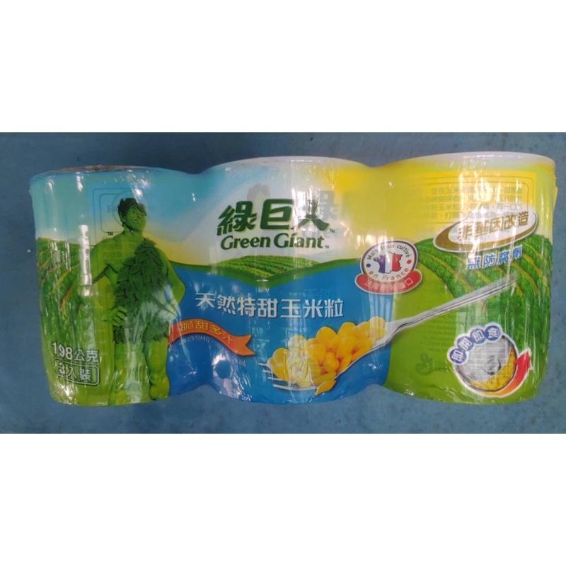 【特價出清】綠巨人 天然特甜玉米粒 198g 3入 玉米粒 罐頭 易拉罐 玉米