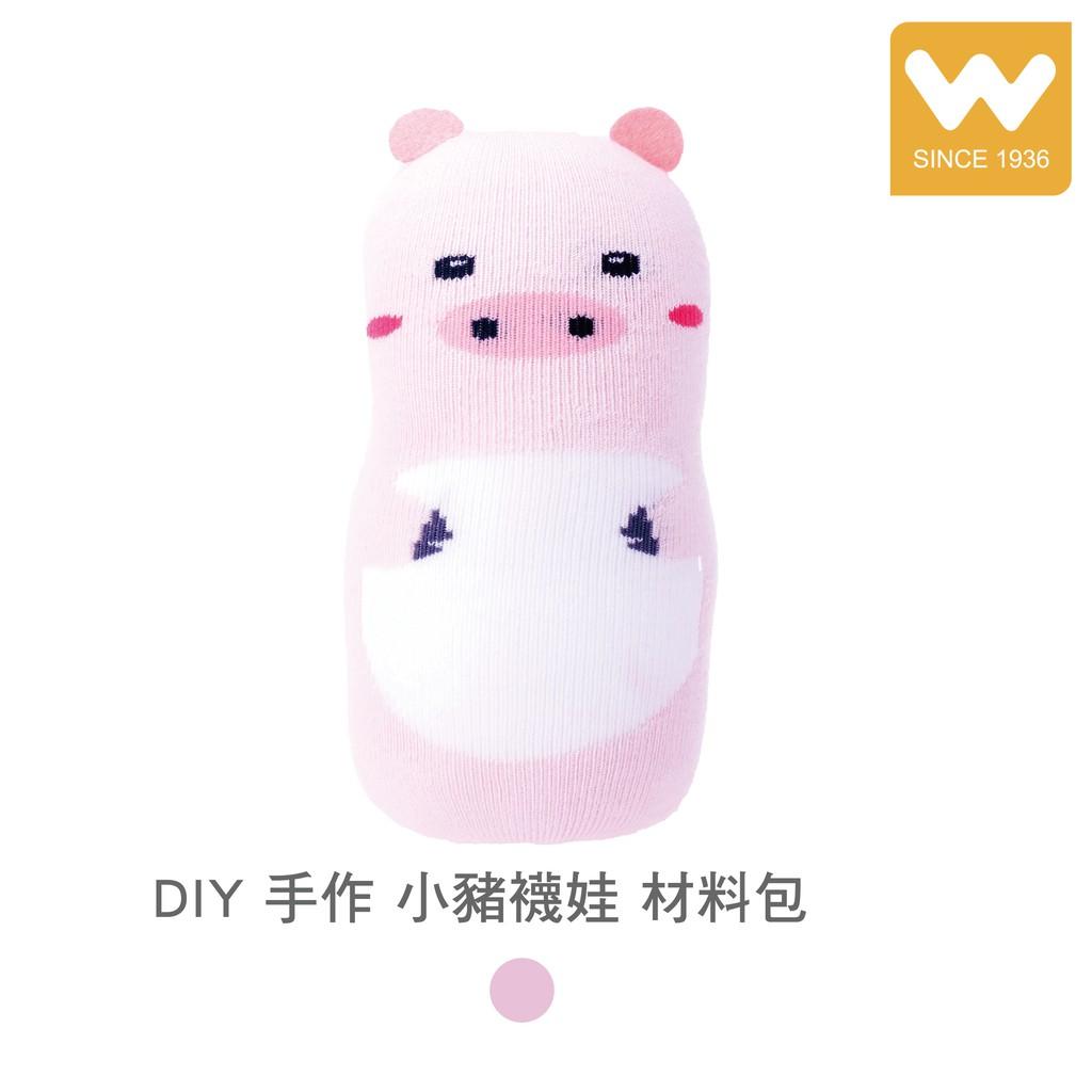【W 襪品】DIY 手作 小豬 材料包