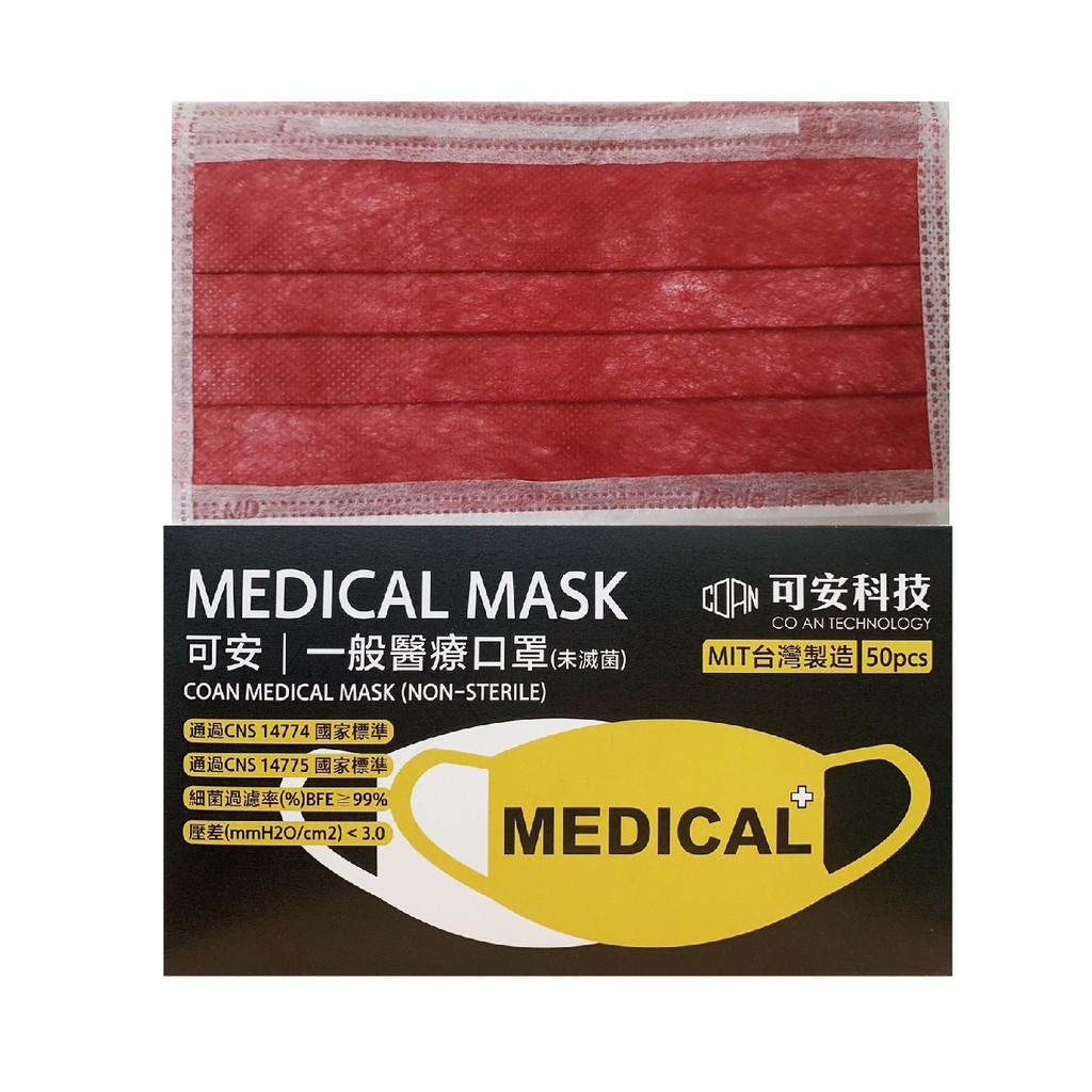可安 一般醫療口罩(酒紅色-成人平面款)-50入【富康活力藥局】