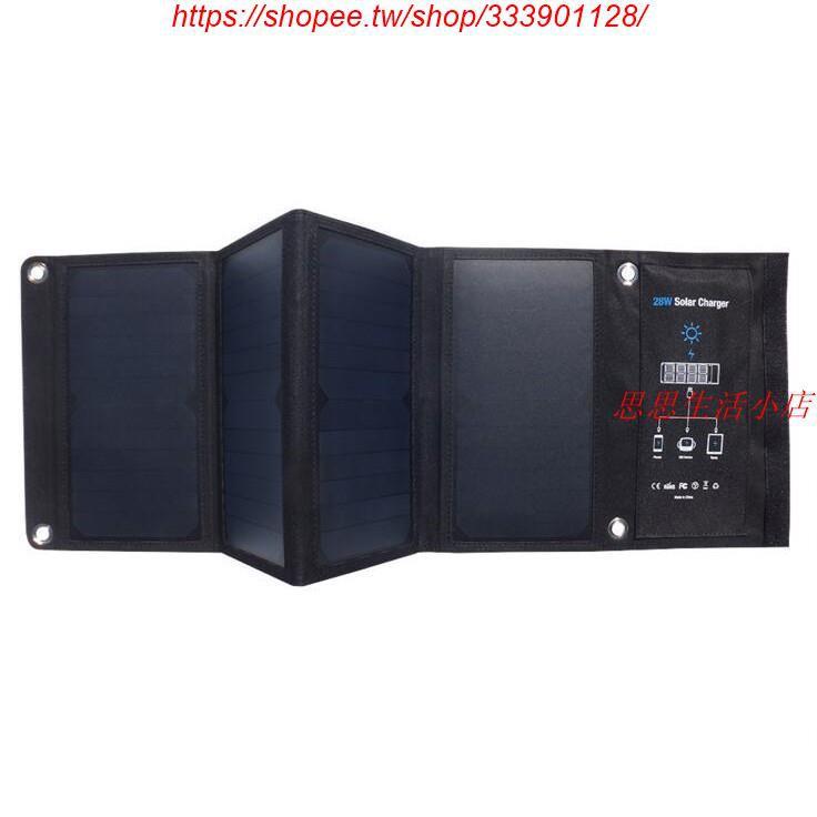 【思思百貨】28W SUNPOWER太陽能折疊包 充電包 太陽能板 5V快充 手機USB充電器 防水 太陽能折疊充電器1