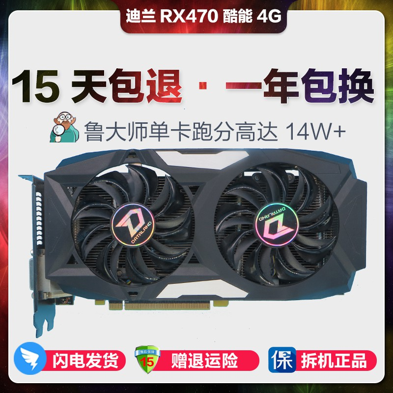 *下殺價*迪蘭RX470酷能4G二手AMD吃雞獨立電競游戲電腦顯卡逆水寒5705808G