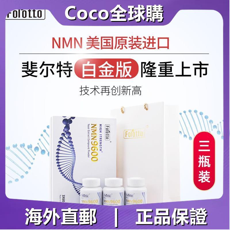 【海外代購】【3瓶裝】美國進口Folotto斐爾特nmn9600™酵母抽提物復合粉正品保證 熱門款 改善體質