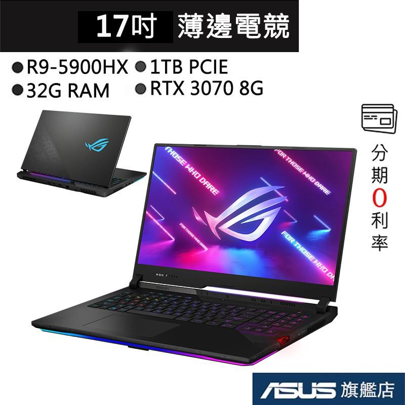ASUS 華碩 ROG Gaming G733 G733QR-0021A5900H 17吋 筆電 黑