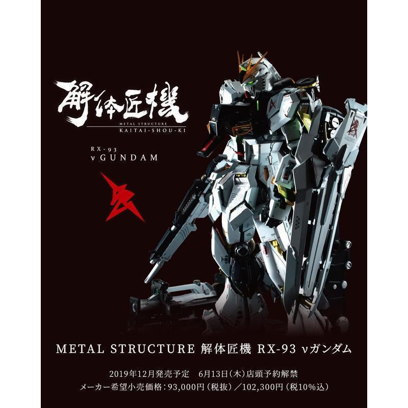 免運【保證有貨專區】日版METAL STRUCTURE 解體匠機 解体匠機 RX-93 v鋼彈