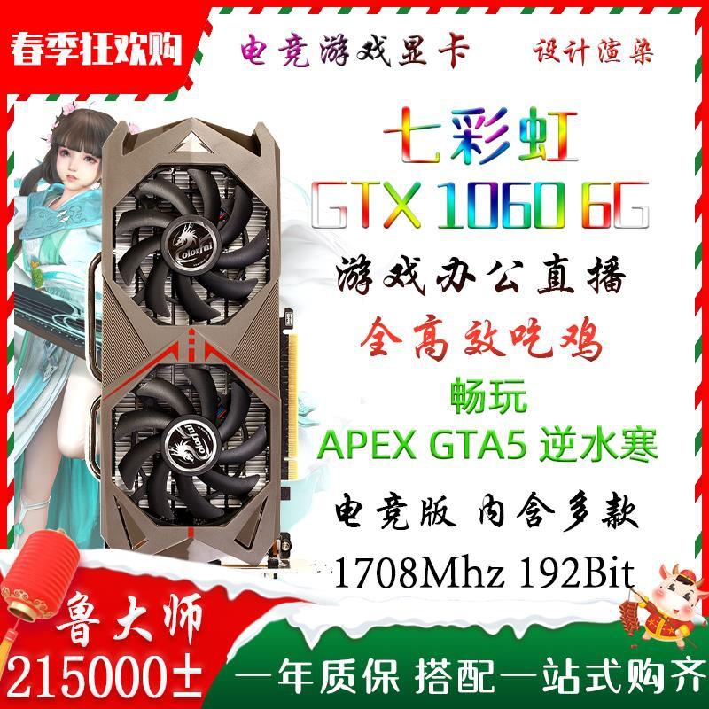 七彩虹GTX1060 6G电竞版二手微星显卡1660 5G华硕3G影驰1070 8G
