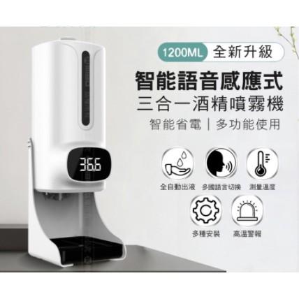 {一街職人}K9 pro 測溫儀 K9 PROplus酒精噴霧機酒精噴霧器自動偵測體溫消毒機消毒洗手一體機 自動酒精噴霧
