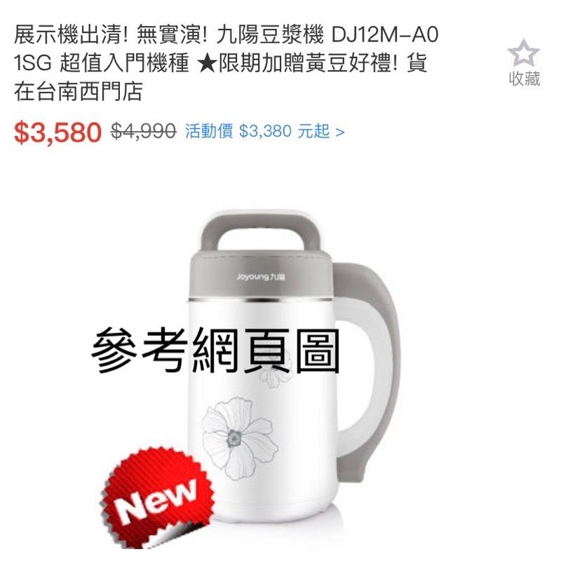 #出清 #二手 #九陽豆漿機  #DJ12M-A10