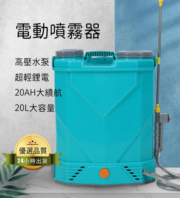 <現貨>電動噴霧器 電動噴霧機 農用噴霧機 農藥噴霧器 噴霧桶 打藥機 噴農藥桶藥機電動消毒噴霧機16L/20L公升