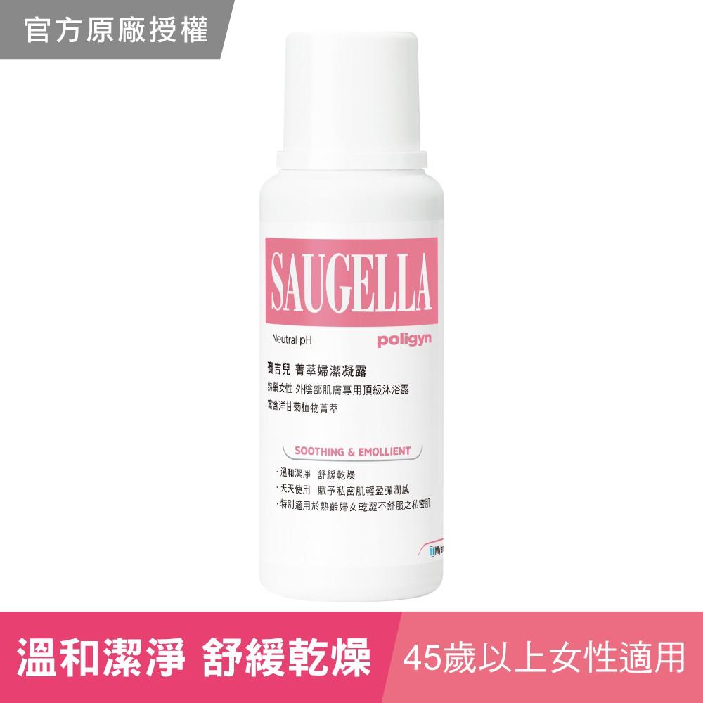 【Saugella賽吉兒】菁萃婦潔凝露(逆齡型) 250ml