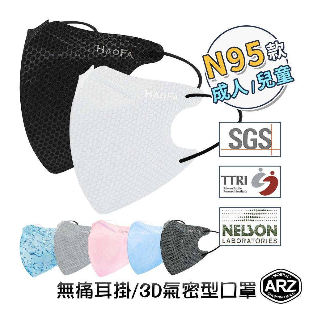 haofa 3D立體口罩 [50入] N95/無痛 MIT 台灣製造 成人口罩 兒童口罩 氣密口罩 口罩 N95 ARZ
