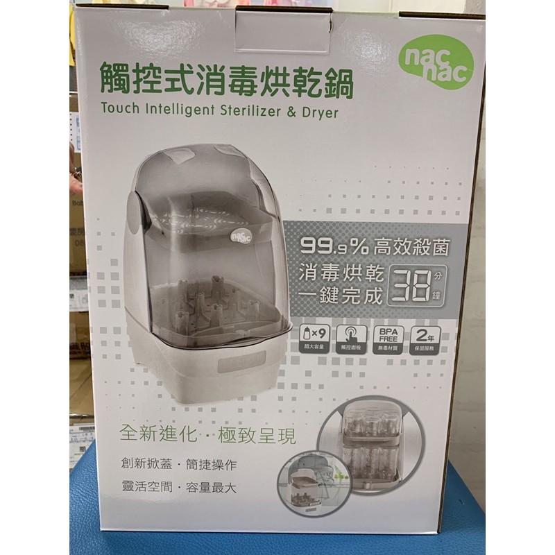代購(新色)🎉Nacnac觸控式消毒烘乾鍋消毒鍋 T1公司貨