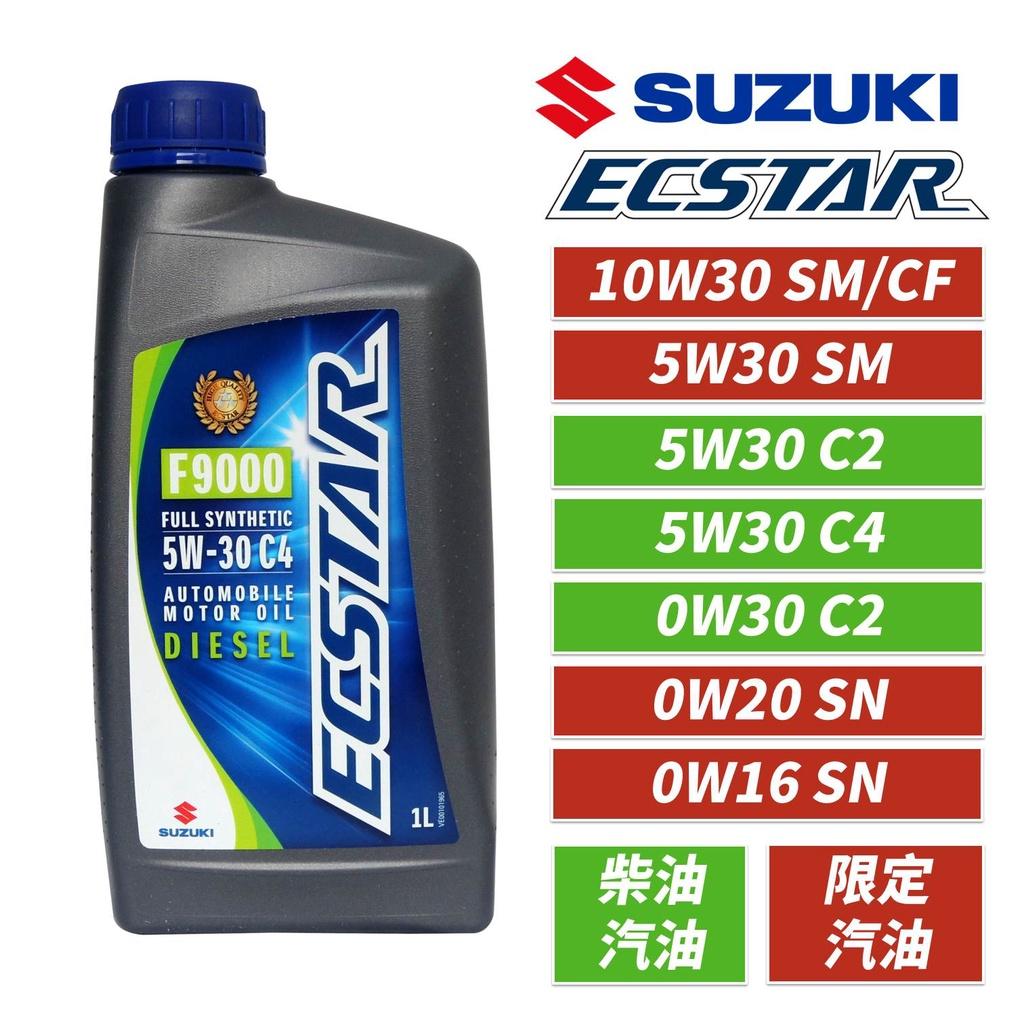 鈴木 SUZUKI ECSTAR 原廠機油 0W16/0W20/0W30/5W30/10W30 合成機油 全合成機油